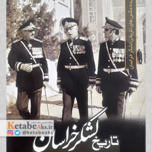 تاریخ لشکر خراسان/ جلد سوم/ رامین رامین نژاد/ 1392