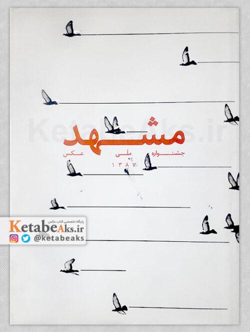 جشنواره ملی عکس مشهد / 1387