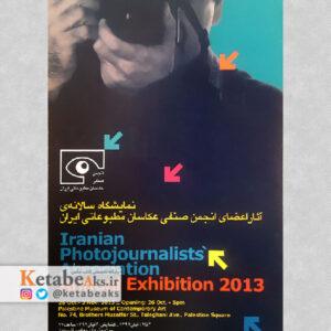 نمایشگاه سالانه ی آثار اعضای انجمن صنفی عکاسان مطبوعاتی ایران/1392