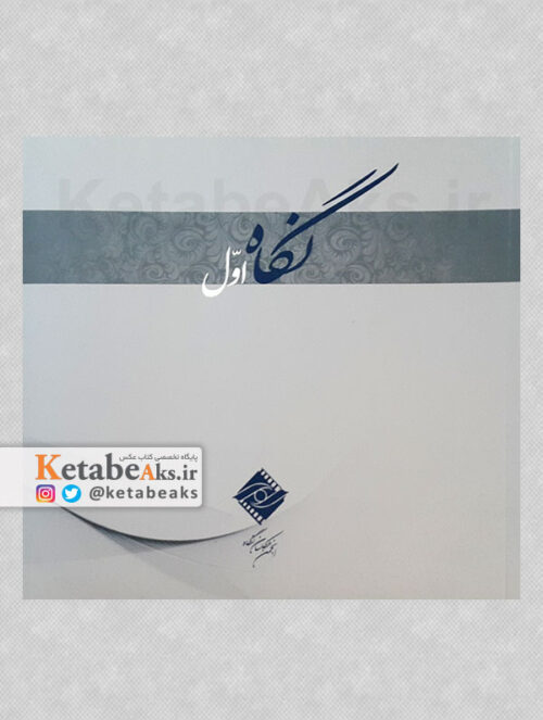 نگاه اول / آثار عکاسان ایرانی/ 1397