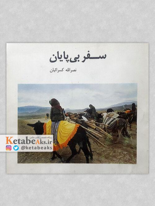 سفر بی پایان / نصرالله کسرائیان / 1370