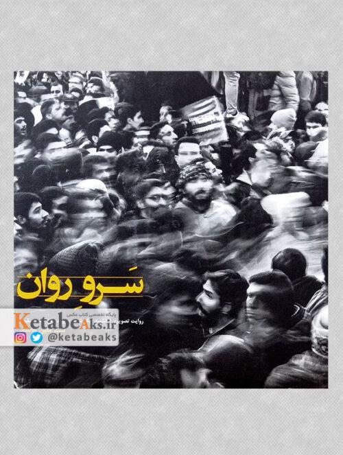 سرو روان / سیدمتین هاشمی /1398