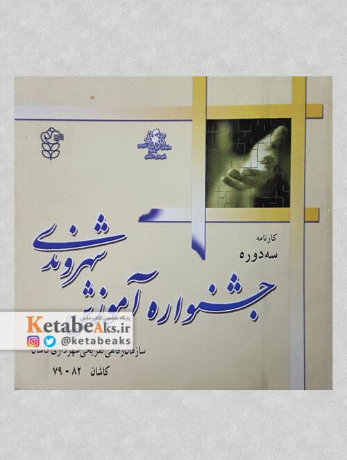 جشنواره آموزش شهروندی / 1382