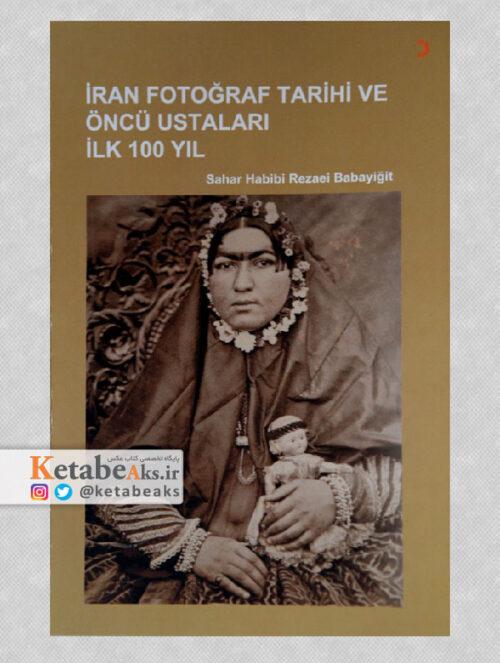 تاریخ عکاسی ایران و عکاسان پیشرو در صد سال نخست / سحر حبیبی رضایی