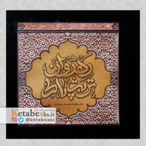 تربت پاک رهروان/ امیرعلی جوادیان/ 1392