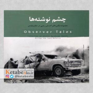 چشم نوشته ها /عکس های جنگ احسان رجبی /1391