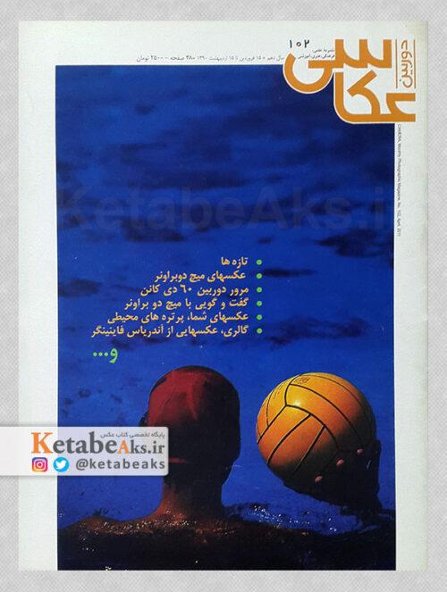 دوربین عکاسی 102/ مسعود امیرلوئی