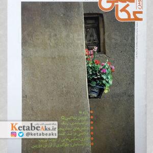 دوربین عکاسی 112/ مسعود امیرلوئی