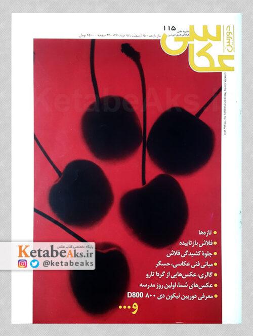 دوربین عکاسی 115/ مسعود امیرلوئی