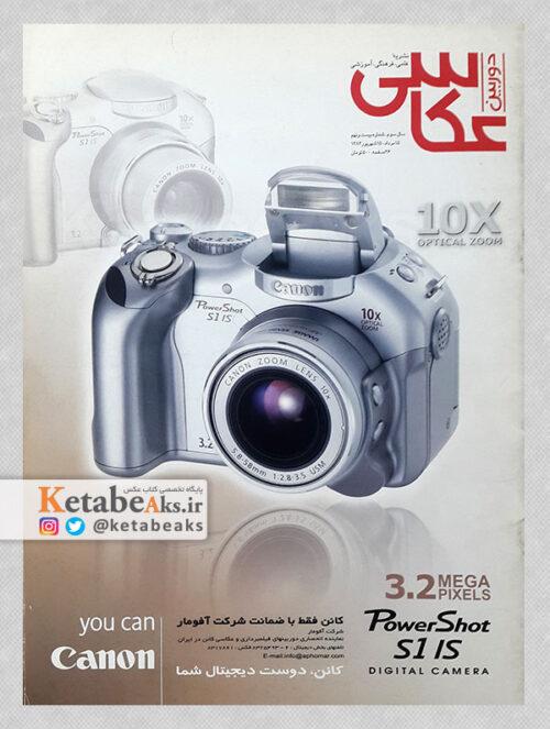 دوربین عکاسی/ شماره 29/ امرداد و شهریور 1383