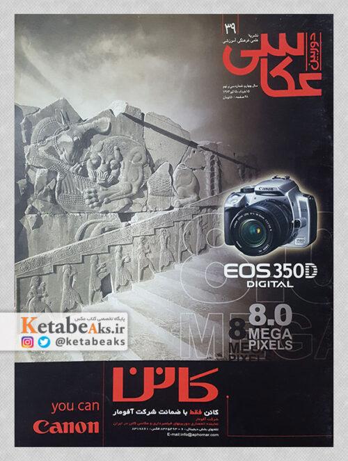 دوربین عکاسی 39/ مسعود امیر لویی