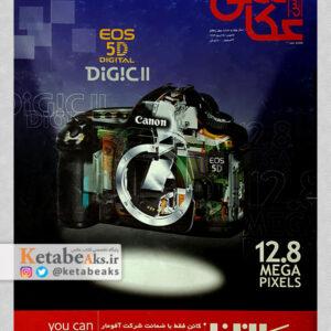 دوربین عکاسی 47/ مسعود امیرلوئی