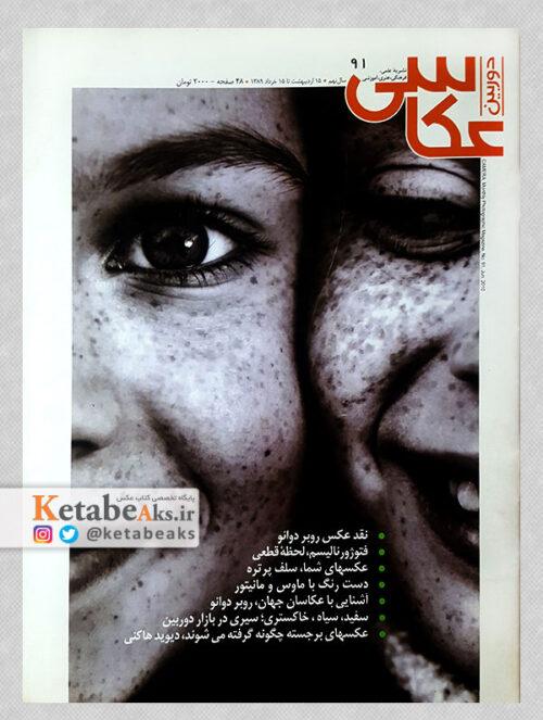 دوربین عکاسی 91/ مسعود امیرلوئی