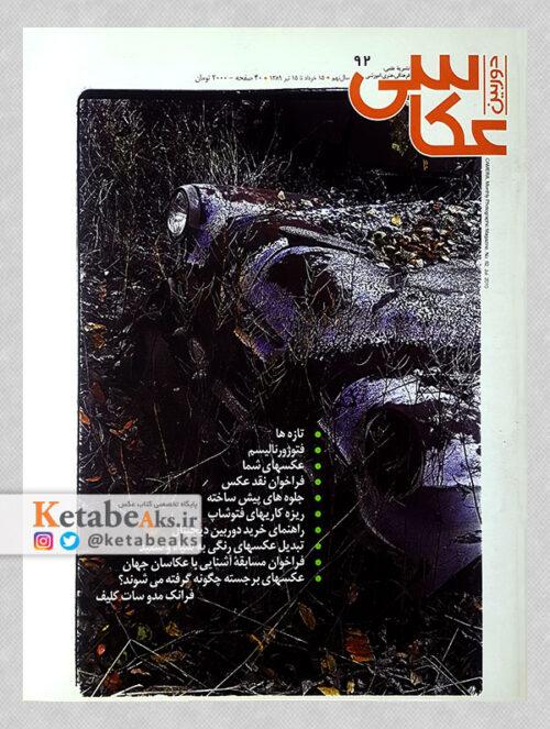 دوربین عکاسی 92/ مسعود امیرلوئی