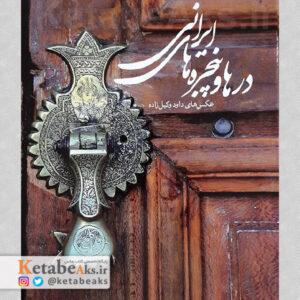 درها و پنجره های ایرانی / عکس های داود وکیل زاده /1399