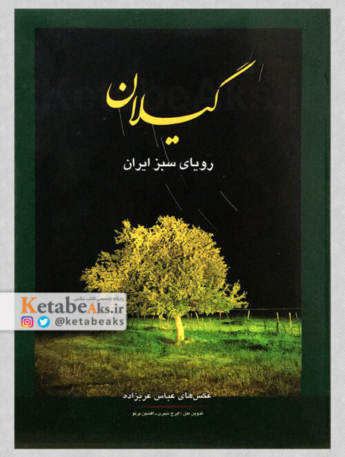 گیلان، رویای سبز ایران/ عباس عربزاده/ 1386