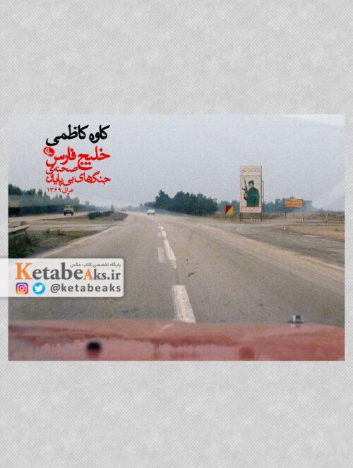 خلیج فارس صحنه جنگ های بی پایان / کاوه کاظمی /1399