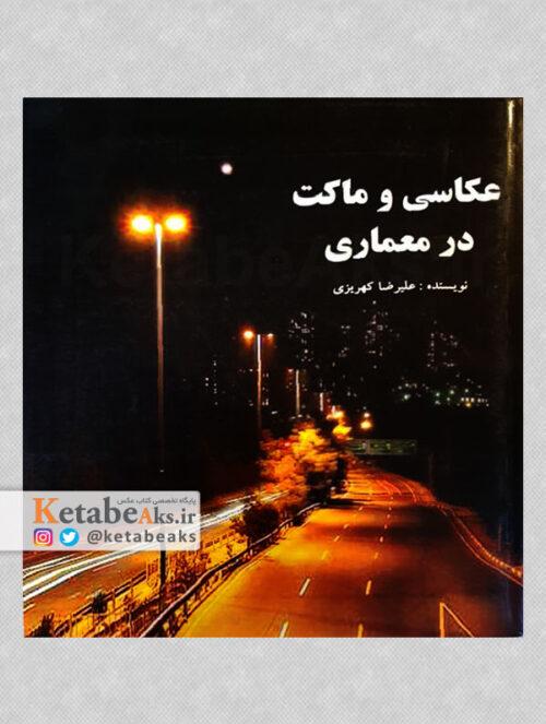 عکاسی و ماکت در معماری / علیرضا کهریزی /1396