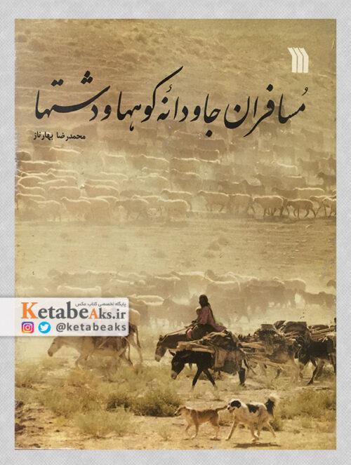 مسافران جاودانه کوهها و دشتها / محمدرضا بهارناز / 1370