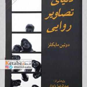 دنیای تصاویر روایی / دوئین مایکلز/ پژوهشی از عبدالرضا پایدار /1392