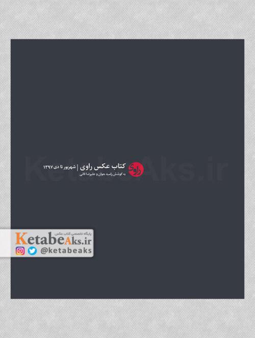 کتاب عکس راوی / به کوشش رامبد جوان و علیرضا فانی /1397