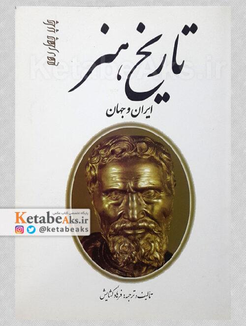 تاریخ هنر ایران و جهان /فرهاد گشایش/1395