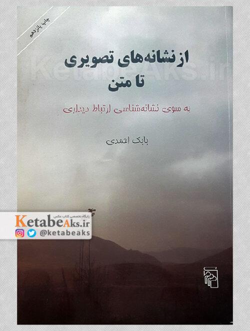 از نشانه های تصویری تا متن/ بابک احمدی/ 1371