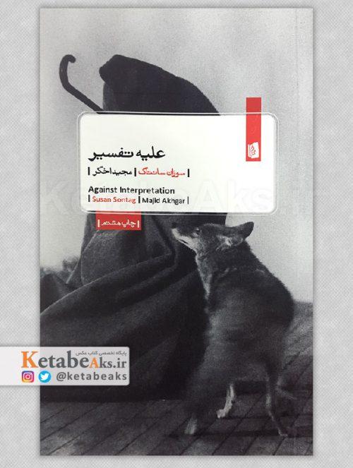 علیه تفسیر / سوزان سانتاگ / ترجمه مجید اخگر /1399