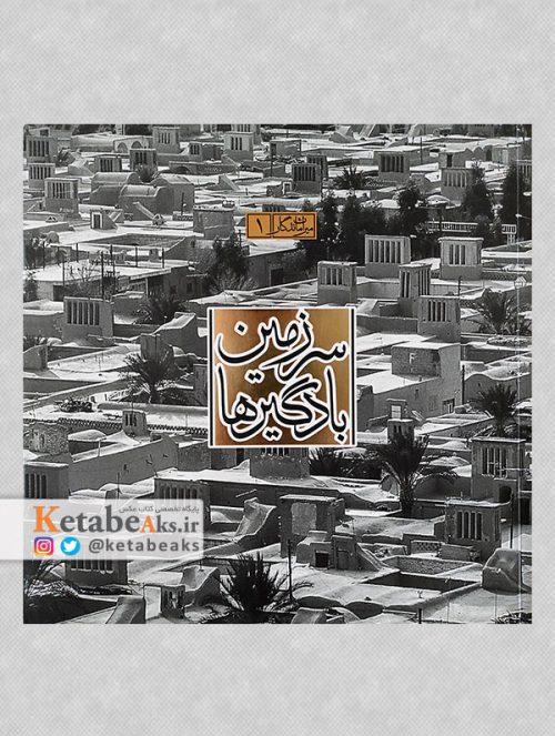 سرزمین بادگیرها /عکس های اعضای انجمن عکاسی میراث فرهنگی /1396
