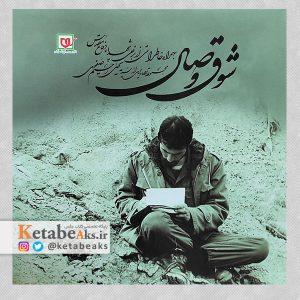 شوق وصال عکس های رحیم صفوی در هشت سال دفاع مقدس