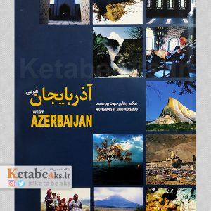 آذربایجان غربی / عکس های جواد پورصمد /1382